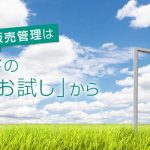 sales_management_sub-cloud_top_free-trial.jpg