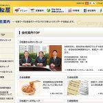 os_matsuyaoracle01.jpg