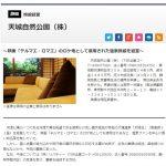 l_ikko_170322amagi001.jpg
