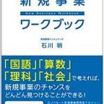 170420book.jpg