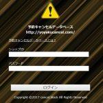 l_kuro_170707yoyakucansel01.jpg