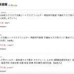 mask-zaiko-sokuho_screenshot.png